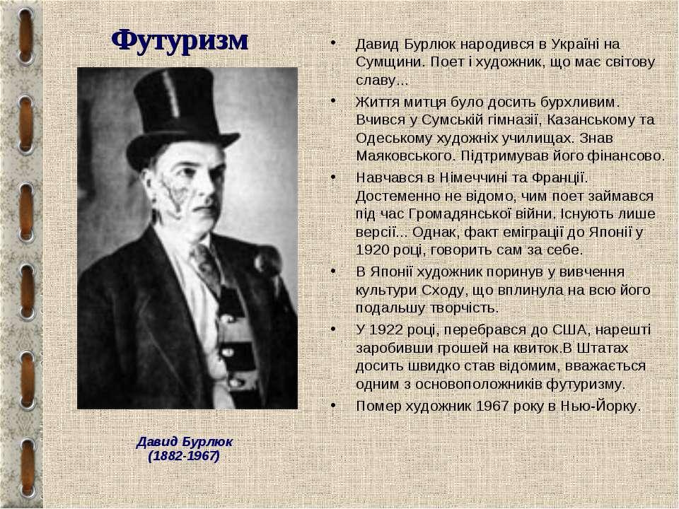 Футуризм Давид Бурлюк народився в Україні на Сумщини. Поет і художник, що має...