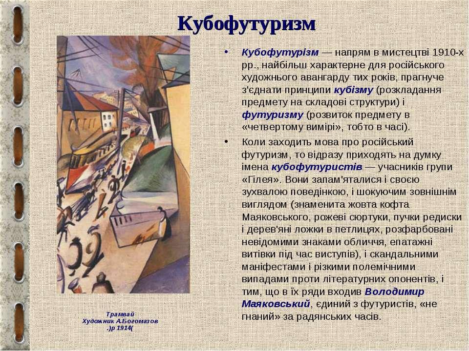 Кубофутуризм Кубофутурізм — напрям в мистецтві 1910-х рр., найбільш характерн...