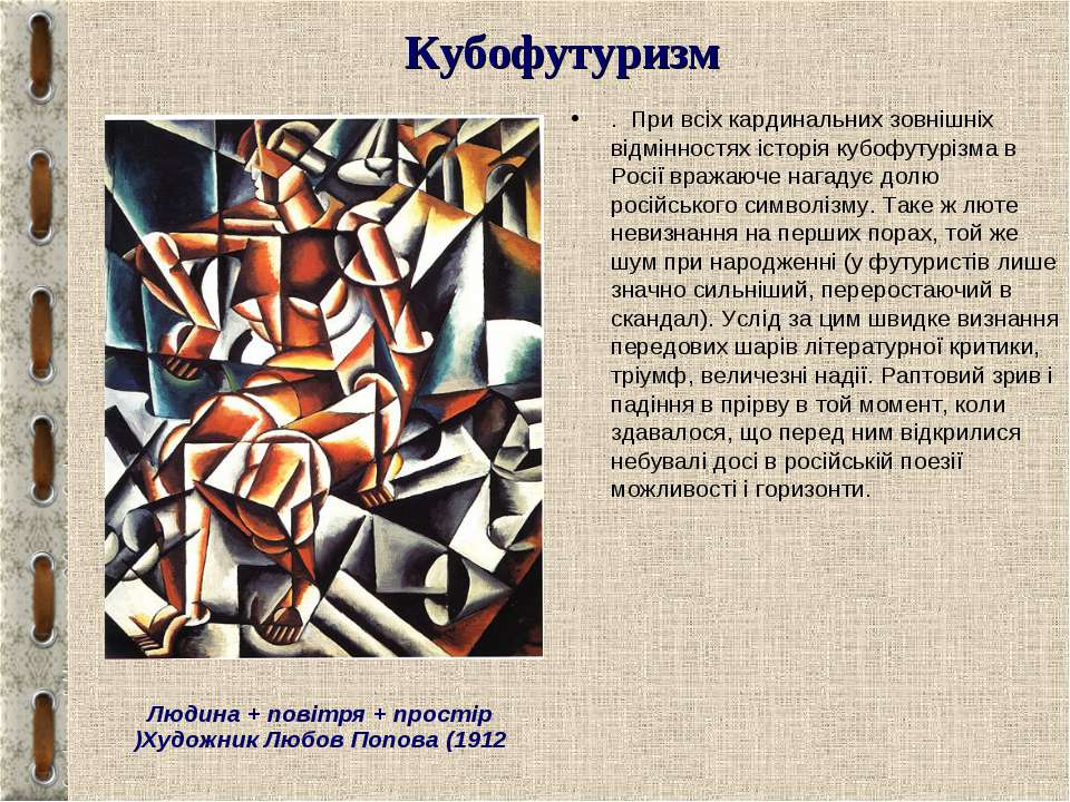 Кубофутуризм . При всіх кардинальних зовнішніх відмінностях історія кубофутур...