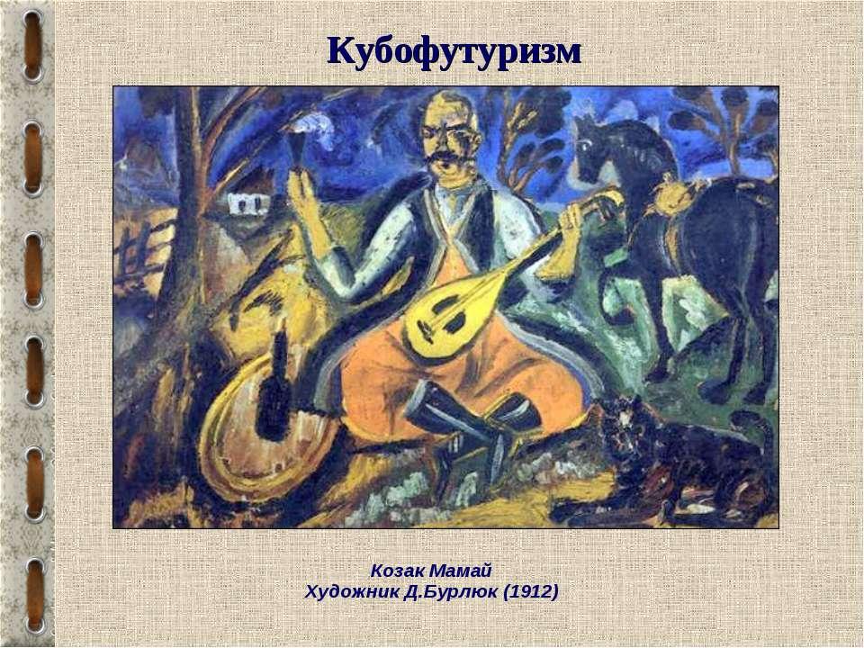 Кубофутуризм Козак Мамай Художник Д.Бурлюк (1912)