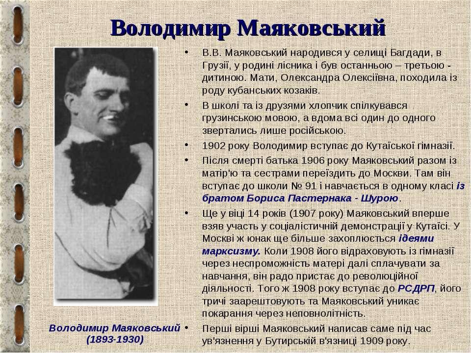 Володимир Маяковський В.В. Маяковський народився у селищі Багдади, в Грузії, ...