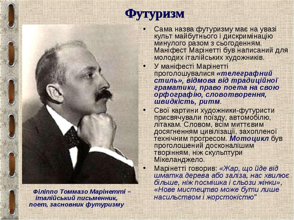 Футуризм Сама назва футуризму має на увазі культ майбутнього і дискримінацію ...