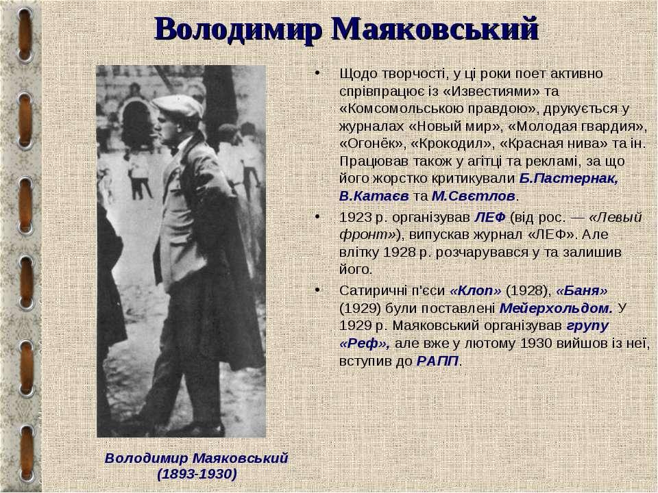 Володимир Маяковський Щодо творчості, у ці роки поет активно спрівпрацює із «...
