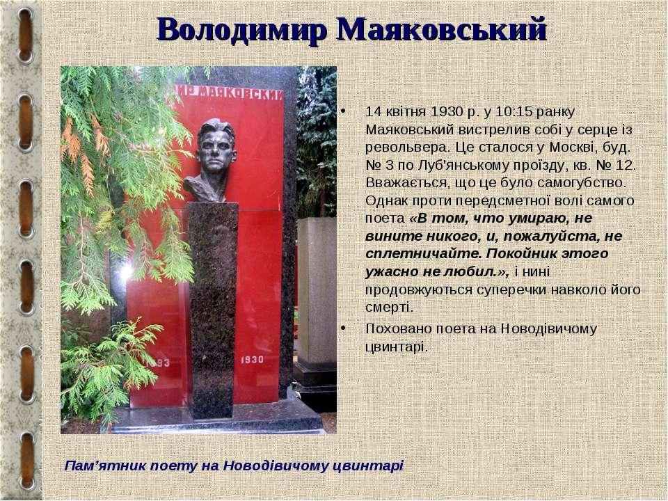 Володимир Маяковський 14 квітня 1930 р. у 10:15 ранку Маяковський вистрелив с...