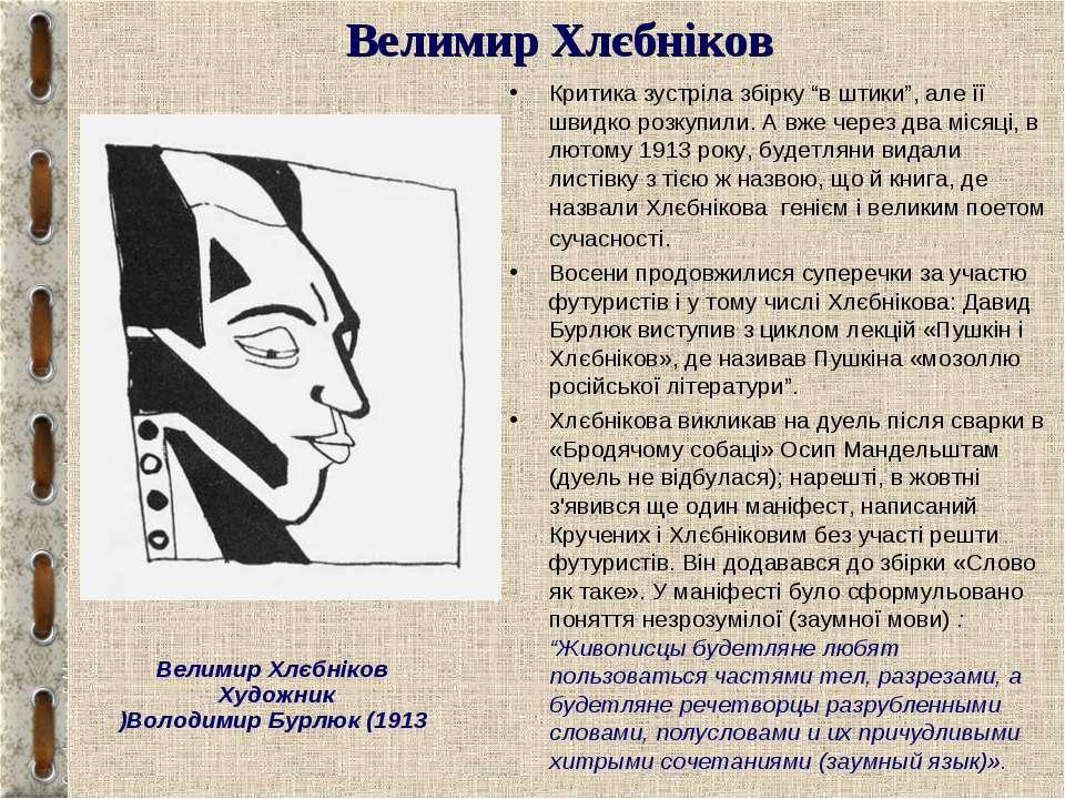 """Велимир Хлєбніков Критика зустріла збірку """"в штики"""", але її швидко розкупили...."""