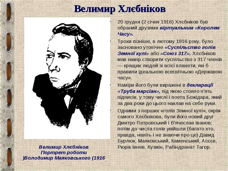 Велимир Хлєбніков 20 грудня (2 січня 1916) Хлєбніков був обраний друзями вірт...