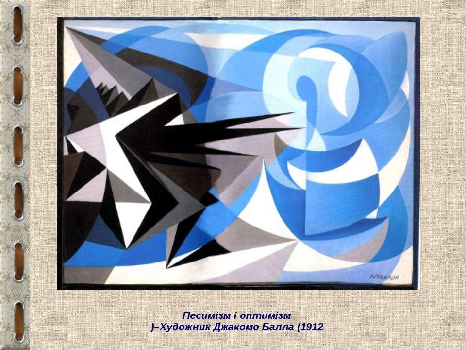 Футуризм Песимізм і оптимізм Художник Джакомо Балла (1912)–