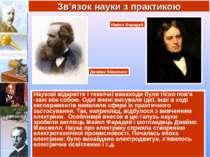 Наукові відкриття і технічні винаходи були тісно пов'я -зані між собою. Одні ...