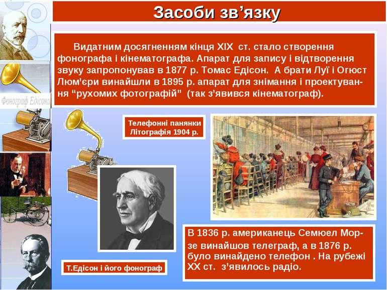 Видатним досягненням кінця XIX ст. стало створення фонографа і кінематографа....