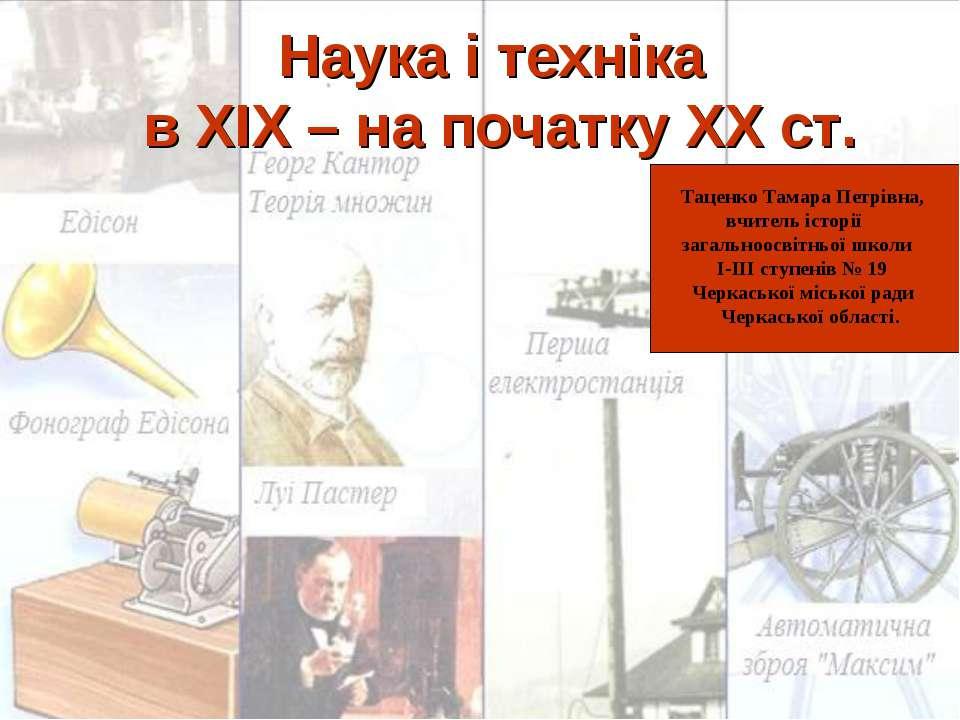 Наука і техніка в XIX – на початку ХХ ст.