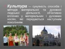 Культура — сукупність способів і методів матеріальної та духовної людської ді...