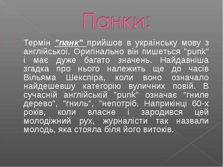 """Термін """"панк"""" прийшов в українську мову з англійської. Оригінально він пишеть..."""