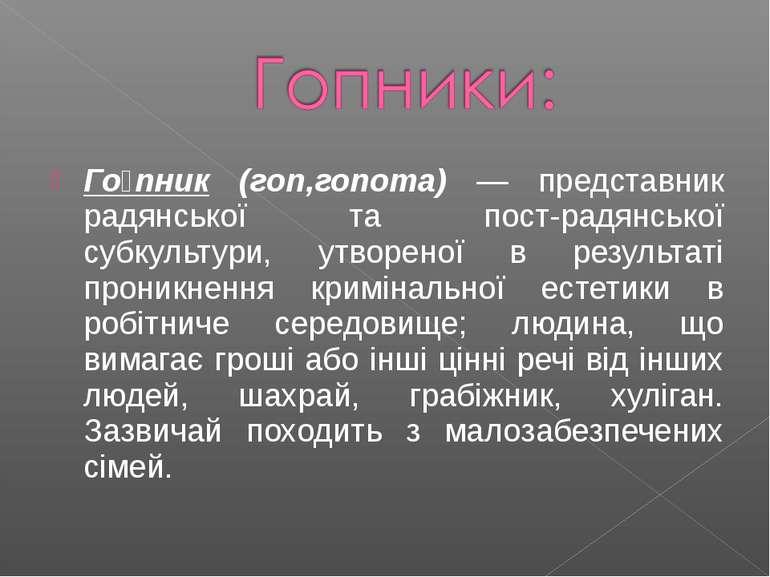 Го пник (гоп,гопота) — представник радянської та пост-радянської субкультури,...