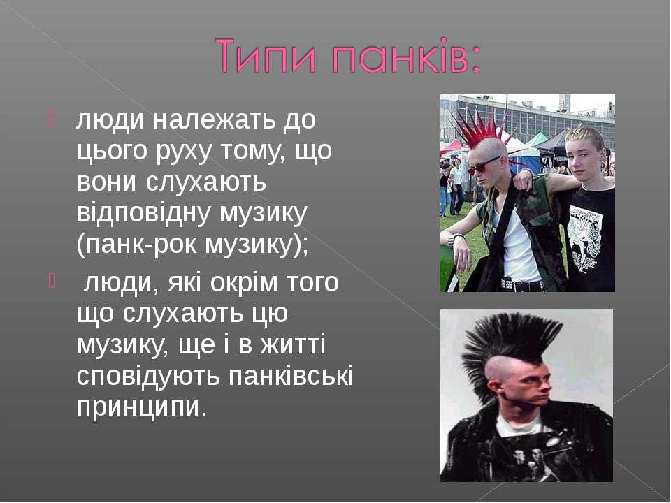 люди належать до цього руху тому, що вони слухають відповідну музику (панк-ро...