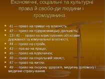 Економічні, соціальні та культурні права й свобо ди людини і громадянина 41...