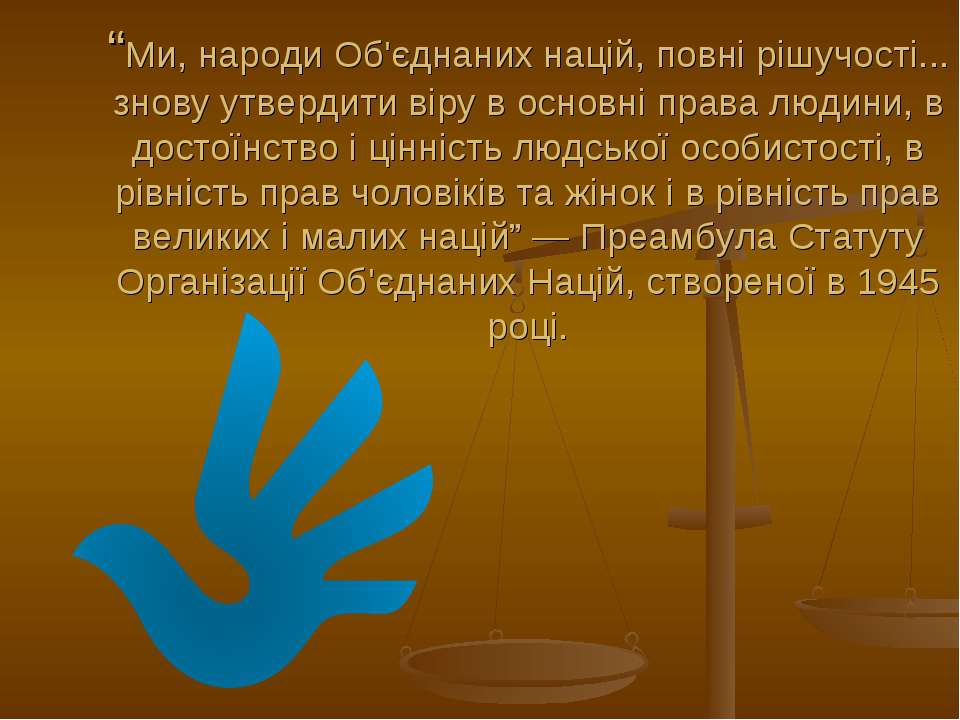 """""""Ми, народи Об'єднаних націй, повні рішучості... знову утвердити віру в основ..."""
