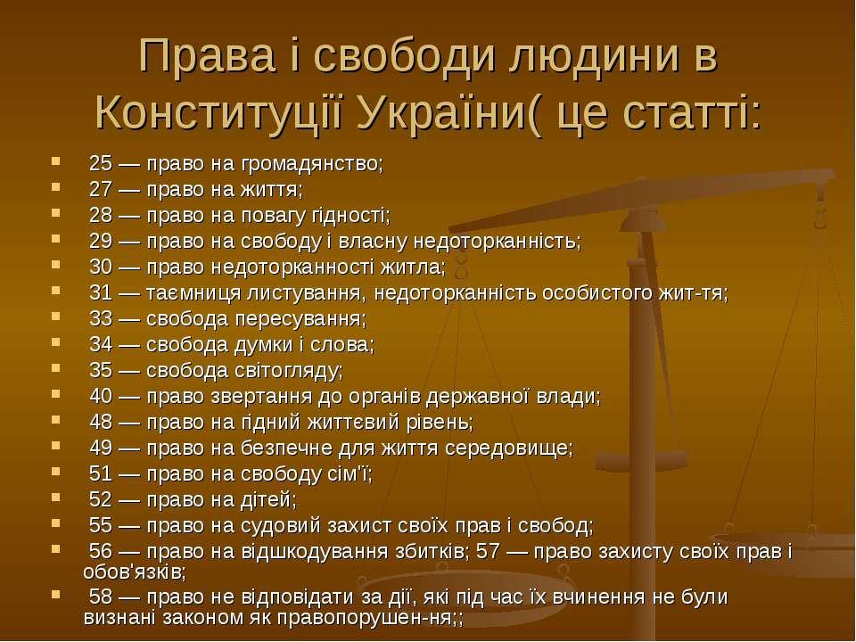 Права і свободи людини в Конституції України( це статті: 25 — право на грома...