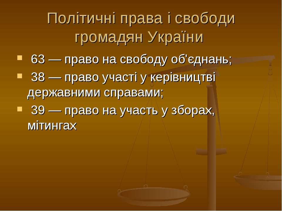 Політичні права і свободи громадян України 63 — право на свободу об'єднань; 3...