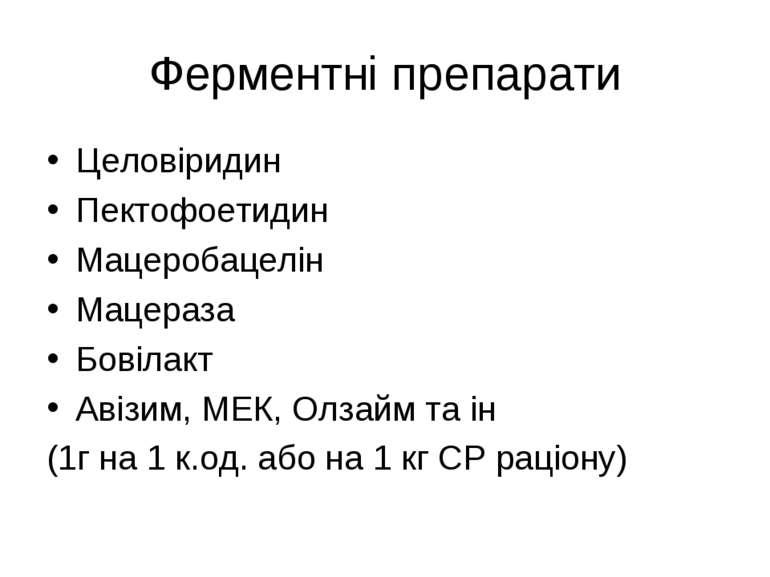 Ферментні препарати Целовіридин Пектофоетидин Мацеробацелін Мацераза Бовілакт...
