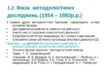 1.2. Фаза методологічних досліджень (1954 – 1983р.р.) У рамках другої методол...
