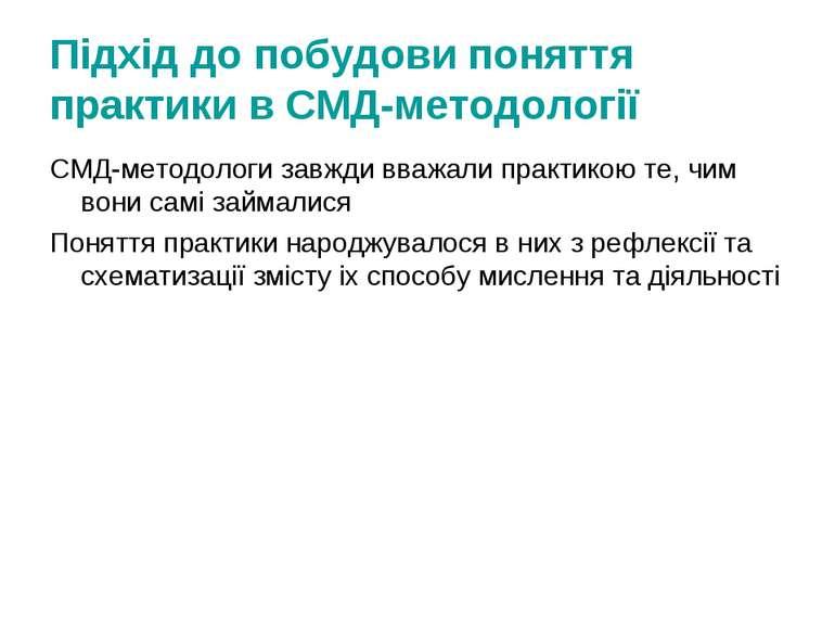 Підхід до побудови поняття практики в СМД-методології СМД-методологи завжди в...