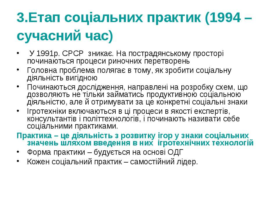 3.Етап соціальних практик (1994 – сучасний час) У 1991р. СРСР зникає. На пост...