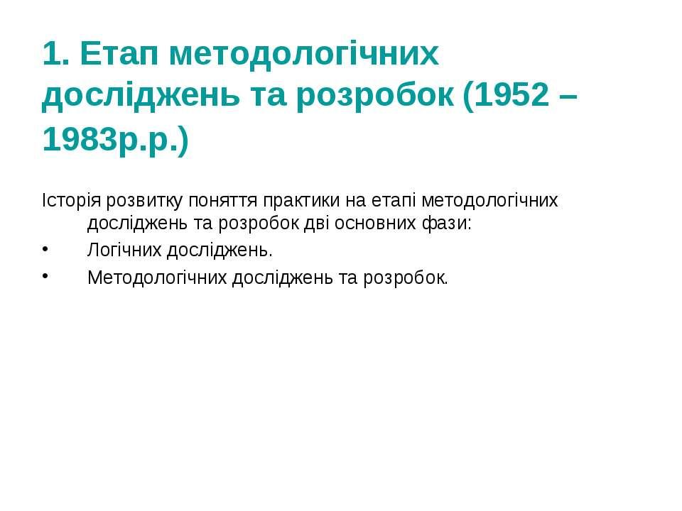 1. Етап методологічних досліджень та розробок (1952 – 1983р.р.) Історія розви...