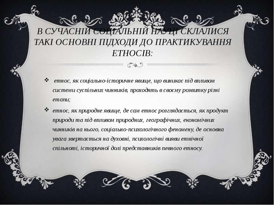В СУЧАСНІЙ СОЦІАЛЬНІЙ НАУЦІ СКЛАЛИСЯ ТАКІ ОСНОВНІ ПІДХОДИ ДО ПРАКТИКУВАННЯ ЕТ...