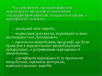 До документів, що підтверджують відповідність продукції встановленим законода...