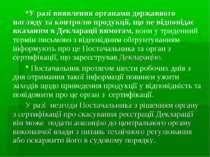 У разі виявлення органами державного нагляду та контролю продукції, що не від...