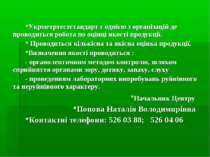 Укрметртестстандарт є однією з організацій де проводиться робота по оцінці як...