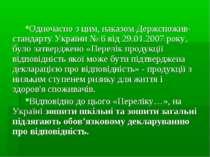 Одночасно з цим, наказом Держспожив-стандарту України № 6 від 29.01.2007 року...