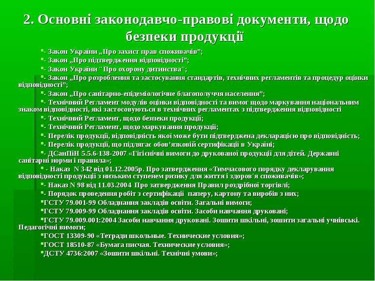 2. Основні законодавчо-правові документи, щодо безпеки продукції - Закон Укра...