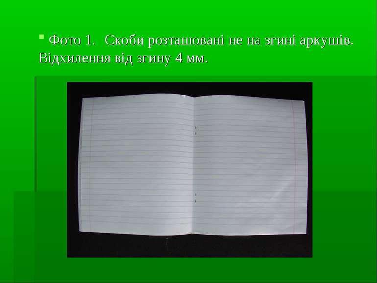 Фото 1. Скоби розташовані не на згині аркушів. Відхилення від згину 4 мм.