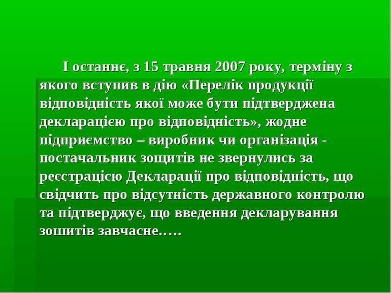 І останнє, з 15 травня 2007 року, терміну з якого вступив в дію «Перелік прод...