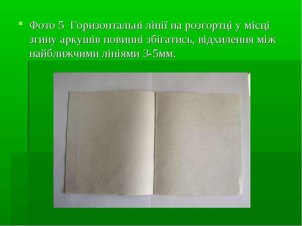 Фото 5 Горизонтальні лінії на розгортці у місці згину аркушів повинні збігати...