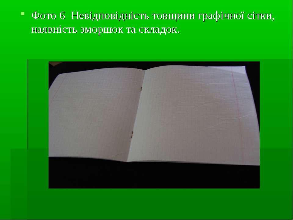 Фото 6 Невідповідність товщини графічної сітки, наявність зморшок та складок.
