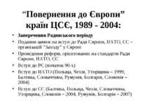 """""""Повернення до Європи"""" країн ЦСЄ, 1989 - 2004: Заперечення Радянського період..."""
