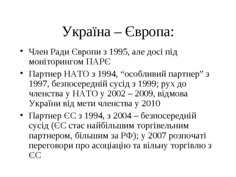 Україна – Європа: Член Ради Європи з 1995, але досі під моніторингом ПАРЄ Пар...