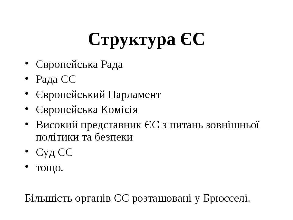 Структура ЄС Європейська Рада Рада ЄС Європейський Парламент Європейська Комі...