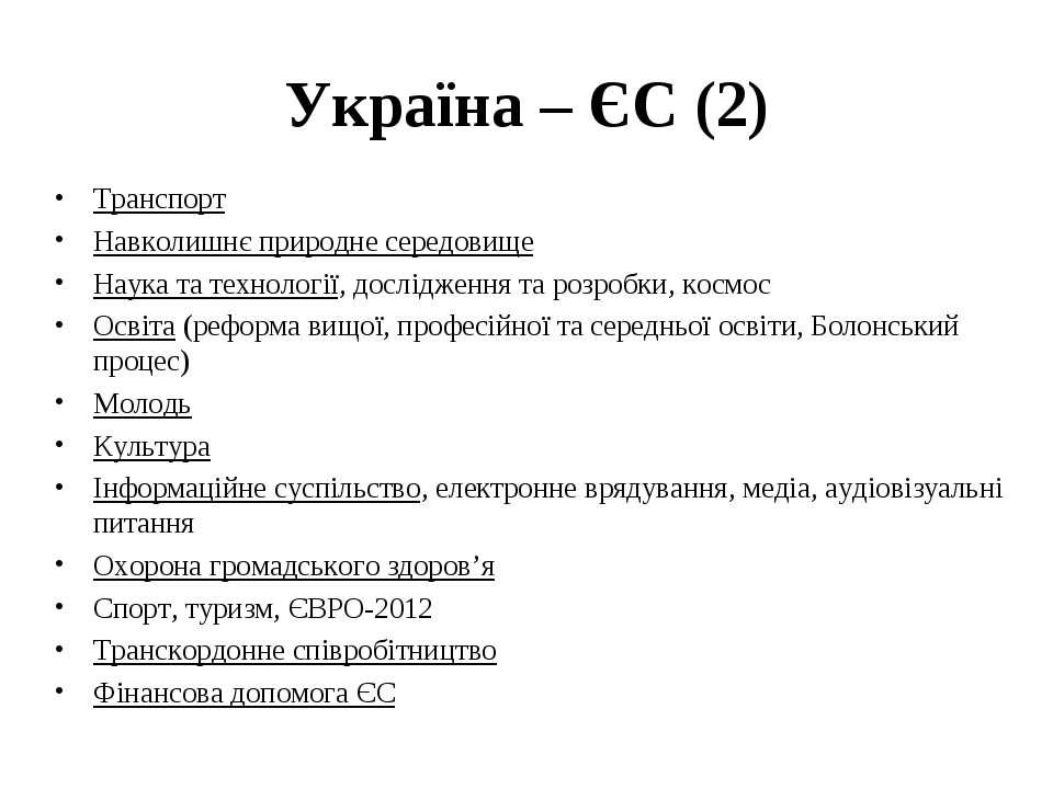 Україна – ЄС (2) Транспорт Навколишнє природне середовище Наука та технології...