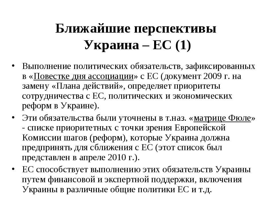 Ближайшие перспективы Украина – ЕС (1) Выполнение политических обязательств, ...