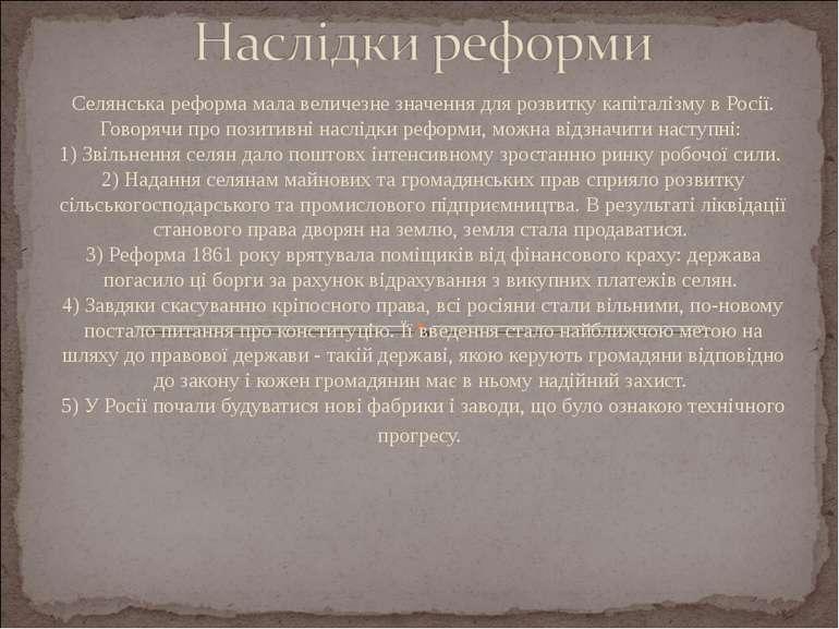 Селянська реформа мала величезне значення для розвитку капіталізму в Росії. Г...