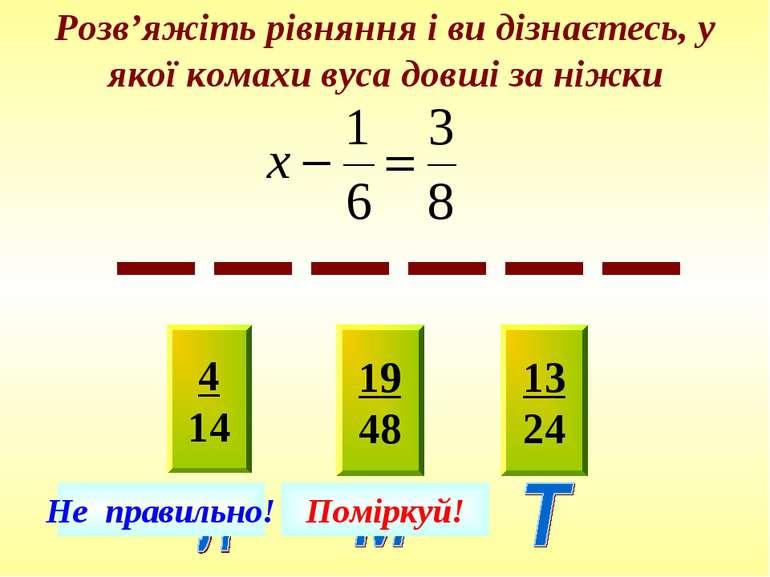 Розв'яжіть рівняння і ви дізнаєтесь, у якої комахи вуса довші за ніжки 4 14 1...