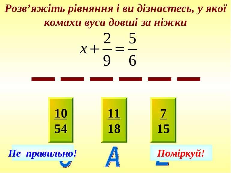 10 54 11 18 7 15 Не правильно! Поміркуй! Розв'яжіть рівняння і ви дізнаєтесь,...