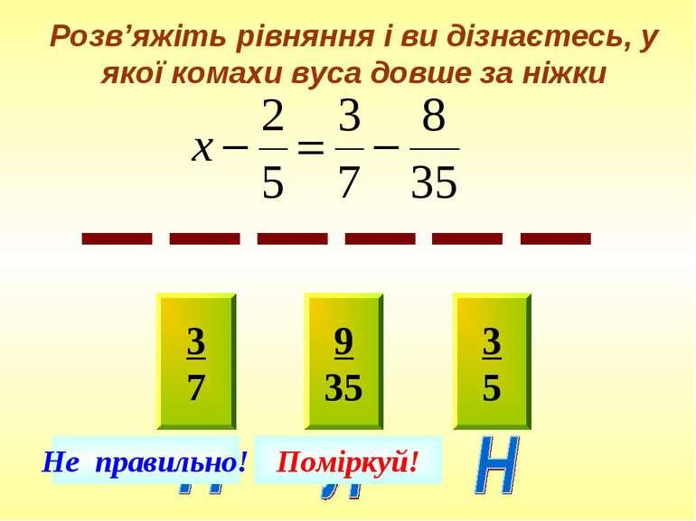 3 7 9 35 3 5 Не правильно! Поміркуй! Розв'яжіть рівняння і ви дізнаєтесь, у я...