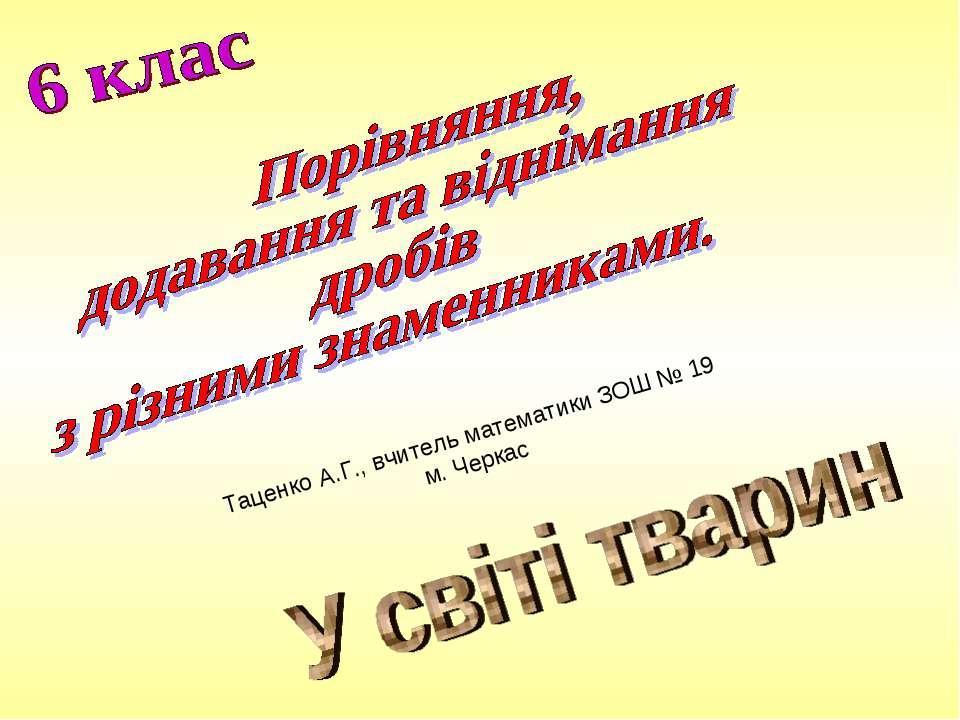 Таценко А.Г., вчитель математики ЗОШ № 19 м. Черкас