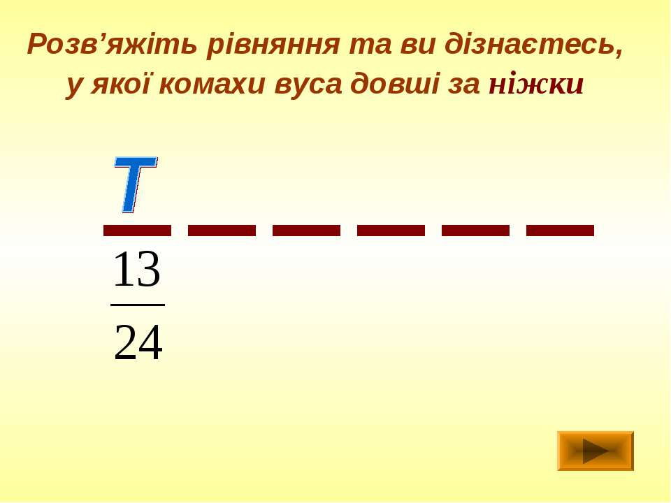 Розв'яжіть рівняння та ви дізнаєтесь, у якої комахи вуса довші за ніжки