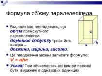 Формула об'єму паралелепіпеда Вы, напевно, здогадались, що об'єм прямокутного...