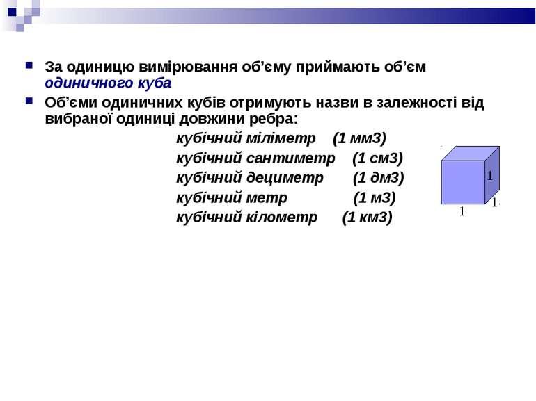 За одиницю вимірювання об'єму приймають об'єм одиничного куба Об'єми одинични...